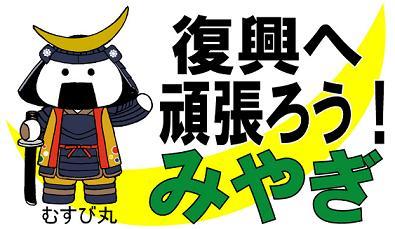 Ganbarou_miyagi_s